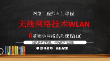 CCNA 0基础学网络系列18:无线网络技术WLAN