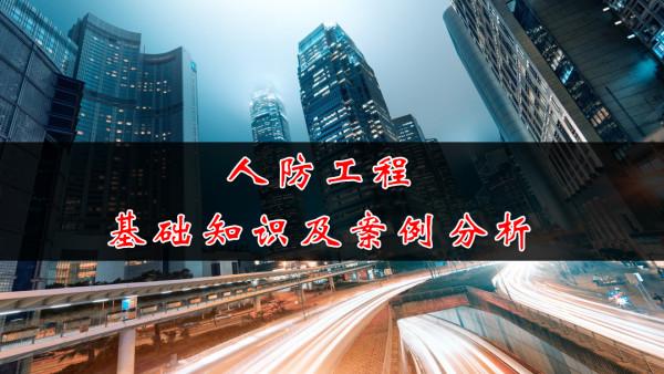 人防工程基础知识及案例分析