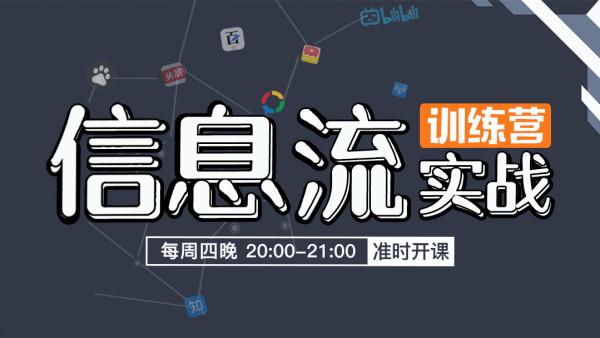 信息流实战训练营-SEM竞价培养明星优化师【平台政策与投放策略】