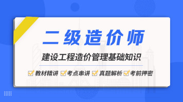 二级造价师-建设工程造价管理基础知识【启程学院】