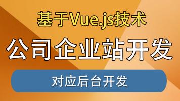 Vue.js公司企业APP客户端:ASP后台开发教学 大学生毕业设计