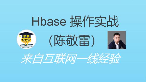 大数据之Hbase数据库实战