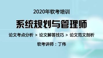 2020年定位软考系统规划与管理师:论文精讲