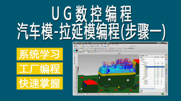汽车模-拉延模编程(步骤一)【UG数控编程】