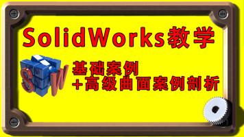 solidworks案例教学--建模,曲面,钣金,焊件,运动仿真,动画