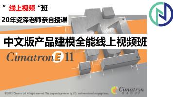 CimatronE11中文版产品建模全能线上视频班