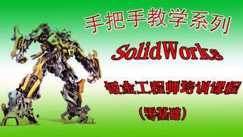 solidworks钣金工程师培训课程(操作+技巧+案例)零基础