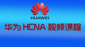 华为HCNA视频基础课程
