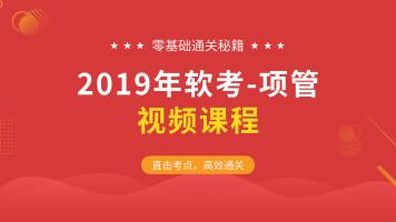 2019软考不迷茫-信息系统项目管理师视频