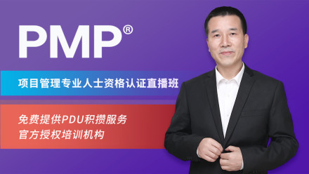 PMP®项目管理认证 官方授权机构直播培训班【思博盈通】
