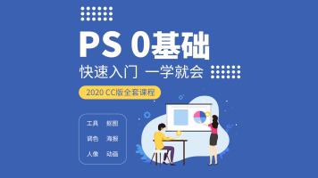 PS教程-入门课