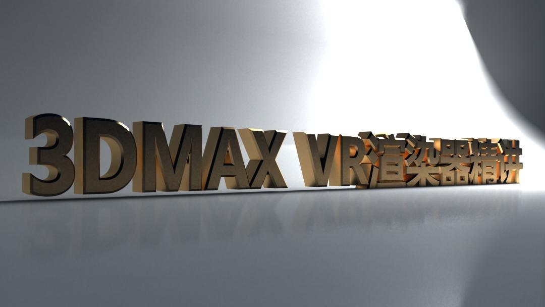 室内设计3DMAX效果图渲染参数 VR渲染器精讲