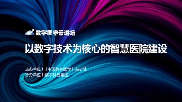 数字医学云讲坛【第32期】——以数字技术为核心的智慧医院建设