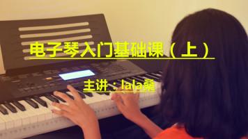 五线谱电子琴入门基础课(上)