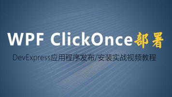 WPF ClickOnce +DevExpress应用程序发布,安装及部署实战视频教程
