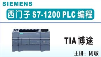 西门子S7-1200 PLC及TIA博途编程