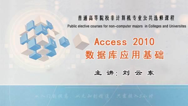 Access数据库应用基础