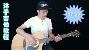 沐子吉他弹唱教程-初级入门篇