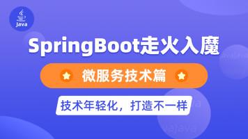 SpringBoot源码实战·走火入魔