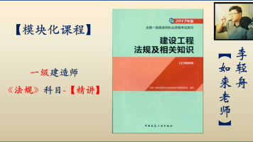 2019一级建造师《法规》精讲【如来老师-李轻舟】