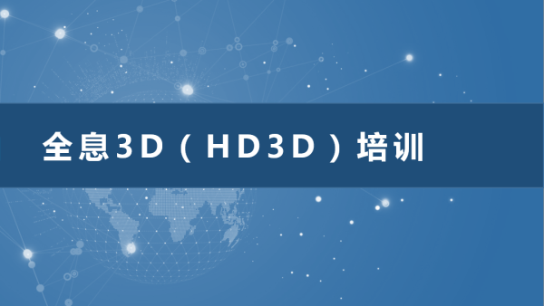 NX1847 可视化报告HD3D专题培训