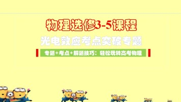 【高中物理选修3-5精品课程】光电效应专题突破