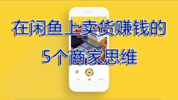 互联网副业赚钱【01期】:在闲鱼上卖货赚钱的5个商家思维