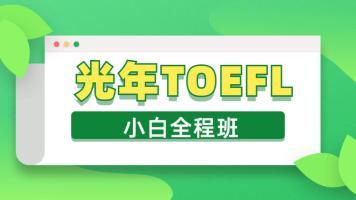 光年托福TOEFL小白入门全程班