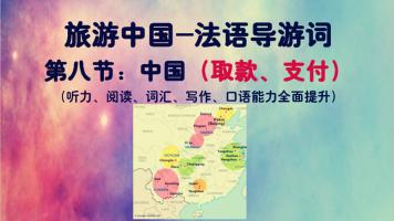 旅游中国(法语导游词)——中国(取款、支付)