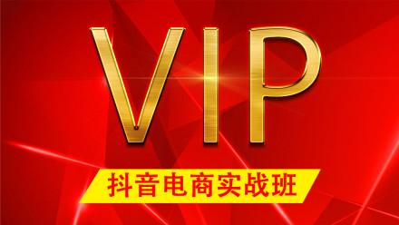 泛学苑抖音电商短视频带货第一期VIP全方位实战课