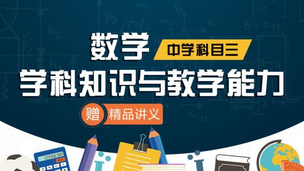 数学学科知识与教学能力
