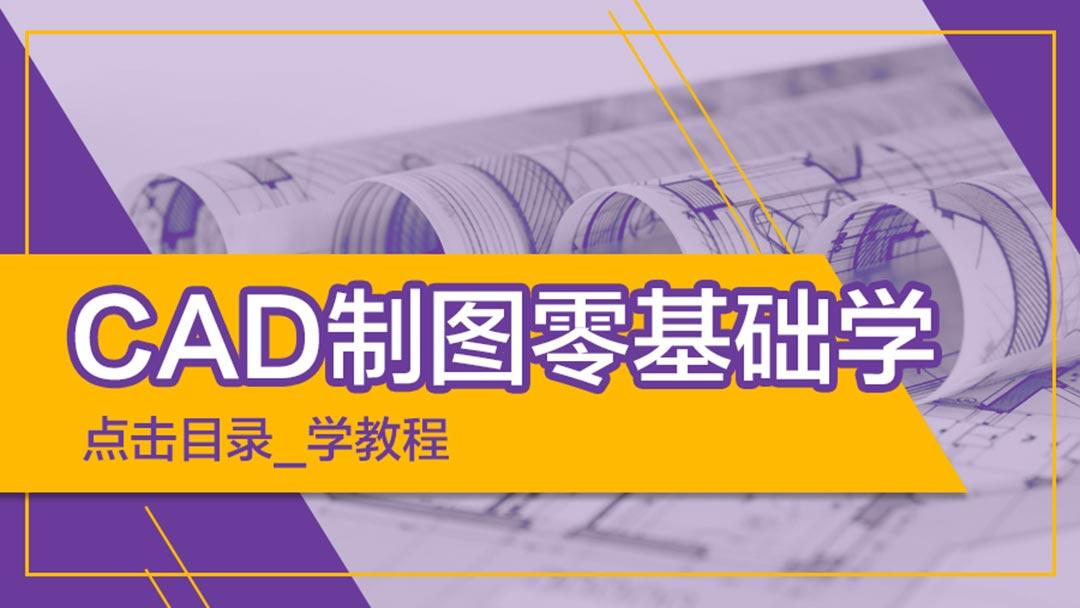 CAD全能制图班(出图、建模、布局、渲染)【今晚直播】
