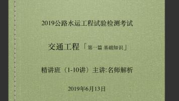 2019年公路水运试验检测考试《交通工程》精讲班1-10讲基础知识篇