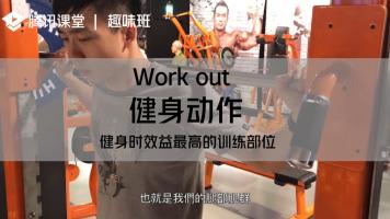 趣味班|健身动作——健身时效益最高的训练部位