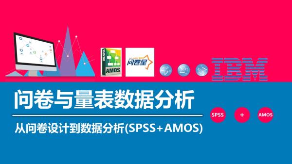 问卷与量表数据分析(SPSS+AMOS)