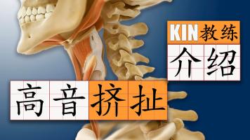 解决高音挤扯(一) - 之肌肉介绍与测试 - Kin唱歌教练