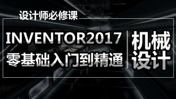 Inventor2017全套基础视频教程/机械设计/零基础/自学入门到精通