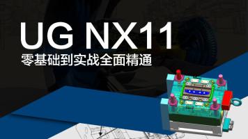 UG教程UG NX11.0零基础快速入门