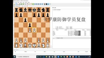 国际象棋卡罗康防御学员复盘