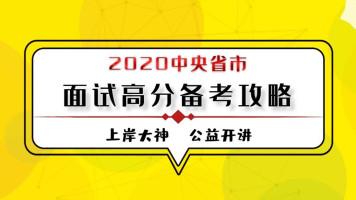 2020年面试高分策略及真题演练