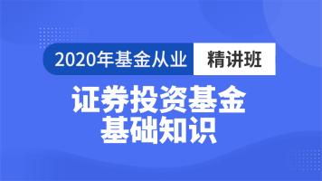 2020基金从业-证券投资基金基础知识【精讲班】