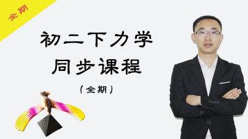 初二下册力学同步课程【全册】