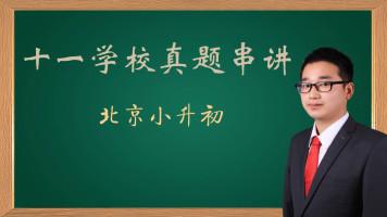 北京小升初十一学校真题串讲