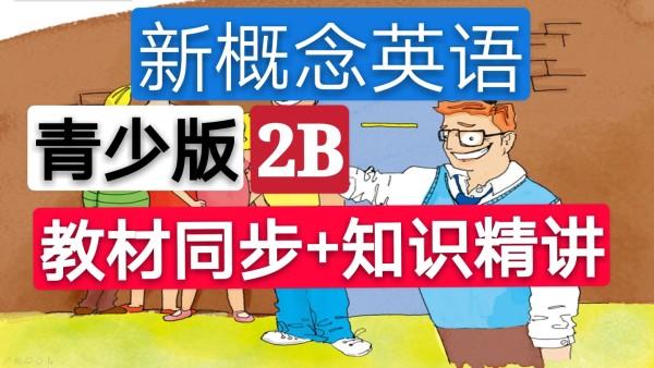 【精品】新概念英语青少版(2B)教材同步+知识精讲