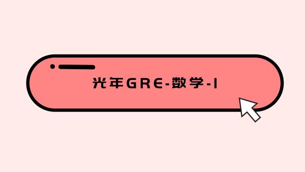 光年GRE刷题-数学1