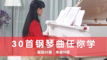 30首钢琴曲任你学