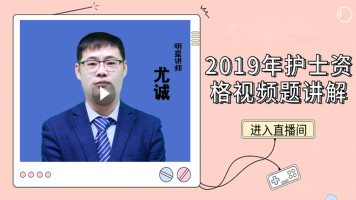 2019年护士资格视频题讲解直播课
