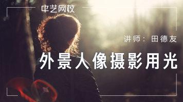 【摄影】外景人像摄影用光/田德友/录播/中艺
