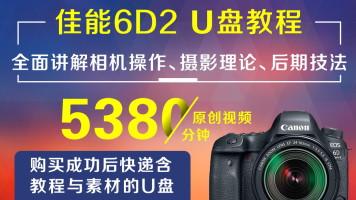 U盘版-佳能6D2摄影从入门到精通
