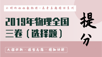【小明的姐姐教物理】2019高考物理全国三卷选择精讲